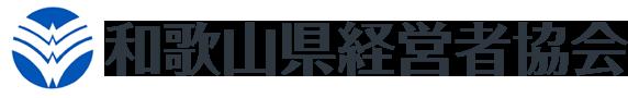 和歌山県経営者協会